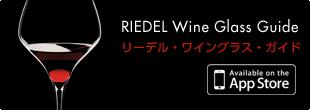 リーデル・ワイングラス・ガイド