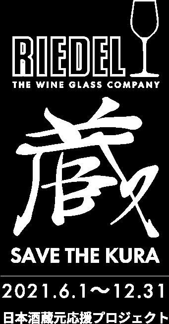 """SAVE THE KURA"" 日本酒蔵元応援プロジェクト 2021年6月1日 ~ 12月31日"