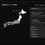 """""""全国取扱店&レストラン検索""""スタート"""