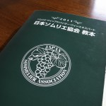 日本ソムリエ協会認定の各呼称資格。一発合格の試験対策とは!?