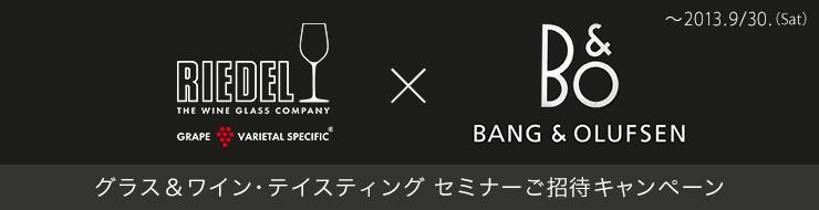 バング&オルフセン × リーデル コラボレーション企画、グラス&ワイン・テイスティング セミナーご招待キャンペーン