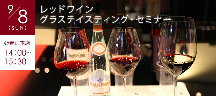 9月8日(日)レッドワイン グラステイスティング・セミナー 開催