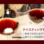 青山店にて、レッドワイン・テイスティング・セミナー開始のお知らせ