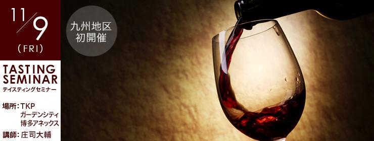 九州地区 初開催 レッドワイン・グラス・テイスティング@博多 開催