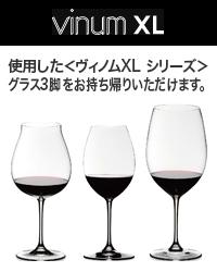 <ヴィノムXL シリーズ> より『ピノ・ノワール』『シラー』
