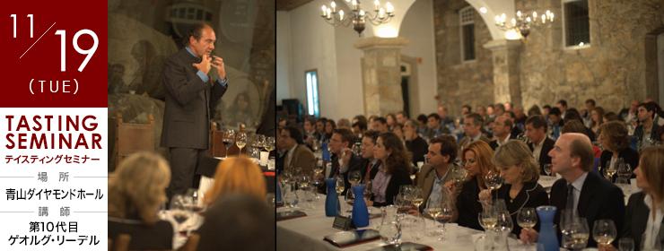 第10代目 ゲオルグ・リーデルによる レッドワイン&チョコレートマッチングセミナー