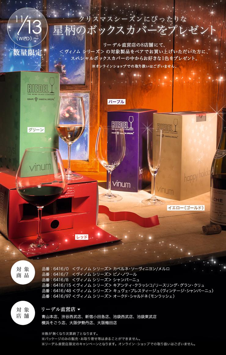 クリスマスシーズンにぴったりな星柄のボックスカバーをプレゼント