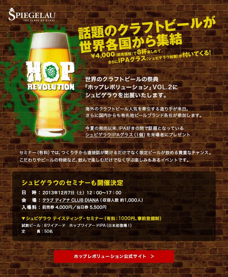 世界のクラフトビールが世界各国から集結。世界のクラフトビールの祭典「ホップレボリューション」VOL.2にシュピゲラウを出展いたします。今夏発売以来、IPA好きの間で話題となっているシュピゲラウIPAグラス(1個)を来場者にプレゼント。