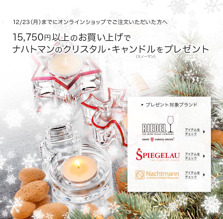 【オンラインショップ限定】¥15,750以上のお買い上げでナハトマンのクリスタル・キャンドルをプレゼント