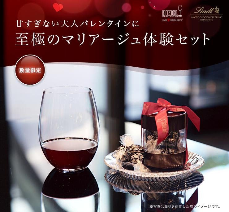 バレンタイン向け ワイングラス・チョコレートのセットが登場!
