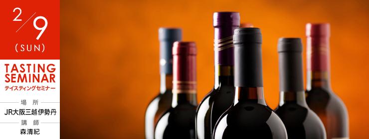 """レッドワイン・セミナー """"アメリカ 赤ワイン"""" 編"""