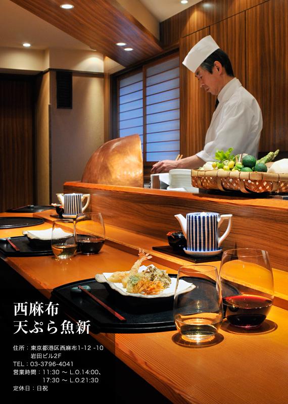 西麻布天ぷら魚新