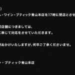 【リーデル・ワイン・ブティック青山本店】本日の営業時間変更のお知らせ