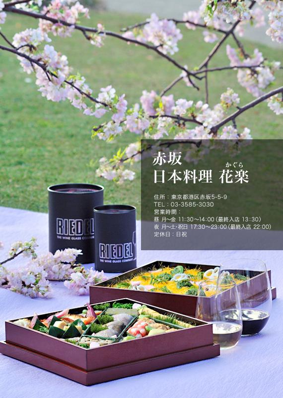 赤坂 日本料理 花楽