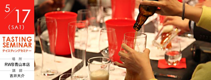 青山本店 ビールグラス・テイスティング・セミナー 開催