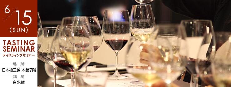 三越伊勢丹の特別食堂にてグラステイスティング・セミナー