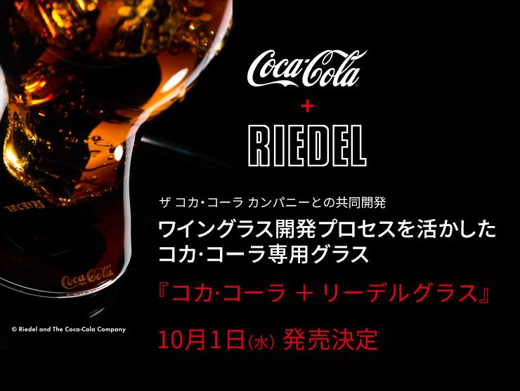 ザ コカ·コーラ カンパニーとの共同開発 コカ·コーラ専用グラスが 10月1日に発売決定