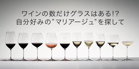 """ワインの数だけグラスはある!?自分好みの""""マリアージュ""""を探して"""