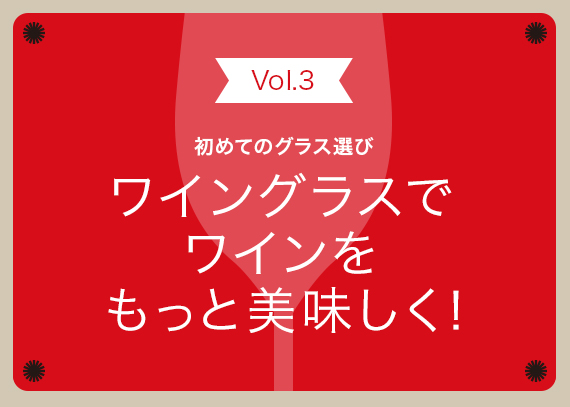 Vol.3【初めてのグラス選び】白ワイングラスは赤ワイン用と兼用できる?
