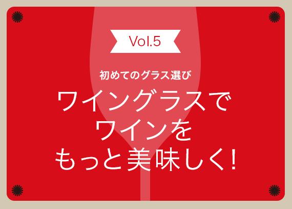 Vol.5【初めてのグラス選び】大吟醸グラスがあるってホント?