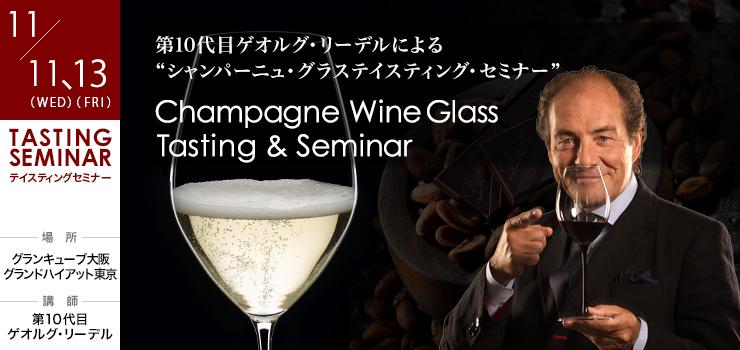 第10代目 ゲオルグ・リーデルによる シャンパーニュ・グラステイスティング・セミナー