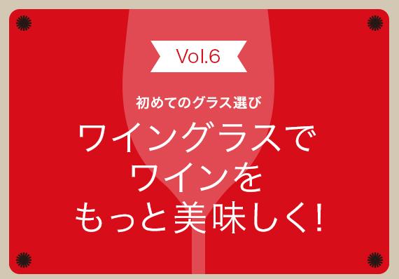 Vol.6【初めてのグラス選び】シングルモルトウイスキーグラスがあるってホント?
