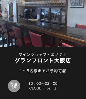 エノテカ グランフロント大阪店