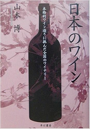 japanese_wine3
