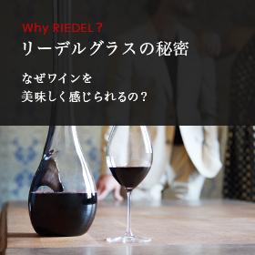 リーデルグラスの秘密